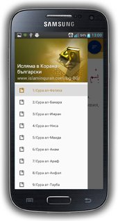 bg.islaminquran.com Android App