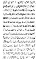 Noble Qur'an, halaman-3