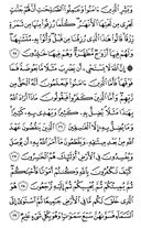 Noble Qur'an, halaman-5