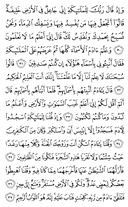 Noble Qur'an, halaman-6