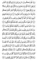 Noble Qur'an, halaman-8