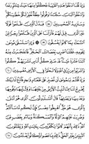 The Noble Qur'an, Page-9