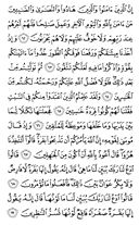 The Noble Qur'an, Page-10