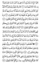 The Noble Qur'an, Page-11
