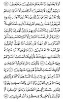 The Noble Qur'an, Page-12