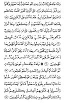The Noble Qur'an, Page-14