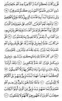 The Noble Qur'an, Page-15