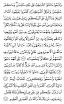 Noble Qur'an, halaman-16
