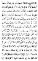 The Noble Qur'an, Page-17