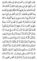 Noble Qur'an, halaman-18