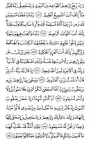 The Noble Qur'an, Page-20