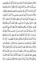 The Noble Qur'an, Page-21