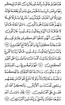 The Noble Qur'an, Page-3