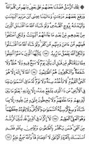 The Noble Qur'an, Page-42