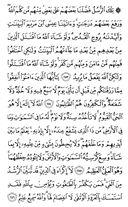 Священный Кор'ан, страница-42