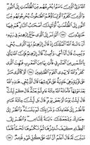 The Noble Qur'an, Page-43