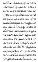 The Noble Qur'an, Page-44