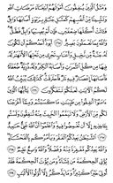 The Noble Qur'an, Page-45