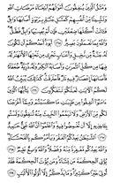 de Heilige Koran, Pagina-45