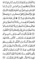 The Noble Qur'an, Page-46