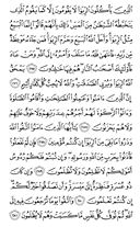 The Noble Qur'an, Page-47