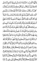 The Noble Qur'an, Page-48