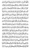 Священный Кор'ан, страница-48