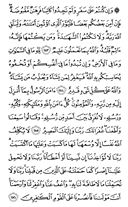 The Noble Qur'an, Page-49