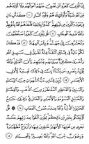 The Noble Qur'an, Page-51
