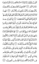 The Noble Qur'an, Page-52