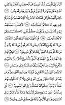 Священный Кор'ан, страница-53