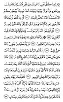 The Noble Qur'an, Page-54