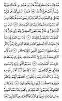 Священный Кор'ан, страница-55