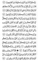 The Noble Qur'an, Page-56