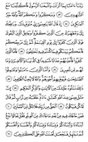 Священный Кор'ан, страница-57