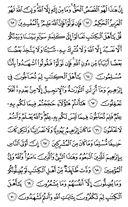 Священный Кор'ан, страница-58