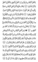 The Noble Qur'an, Page-59