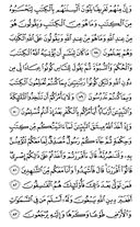 The Noble Qur'an, Page-60