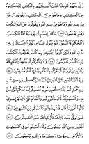 Священный Кор'ан, страница-60