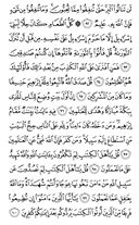 The Noble Qur'an, Page-62