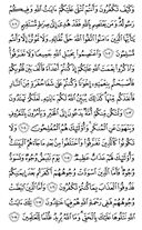 The Noble Qur'an, Page-63