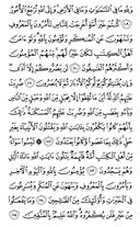 The Noble Qur'an, Page-64