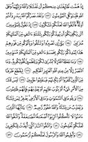 The Noble Qur'an, Page-66
