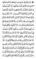 The Noble Qur'an, Page-67