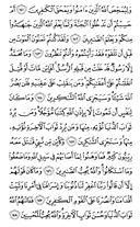 The Noble Qur'an, Page-68