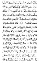 The Noble Qur'an, Page-69