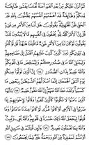 The Noble Qur'an, Page-70