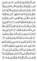 The Noble Qur'an, Page-71