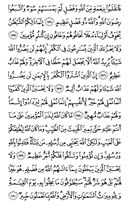 The Noble Qur'an, Page-73