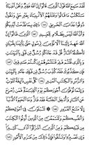 The Noble Qur'an, Page-74